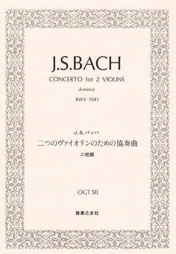 <<クラシック>> バッハ 2 バイオリンの協奏曲