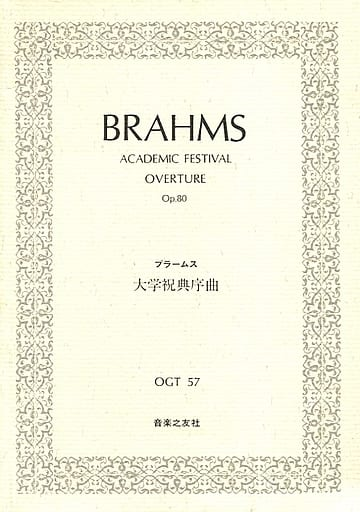 <<クラシック>> OGT-57 ブラームス 大学祝典序曲