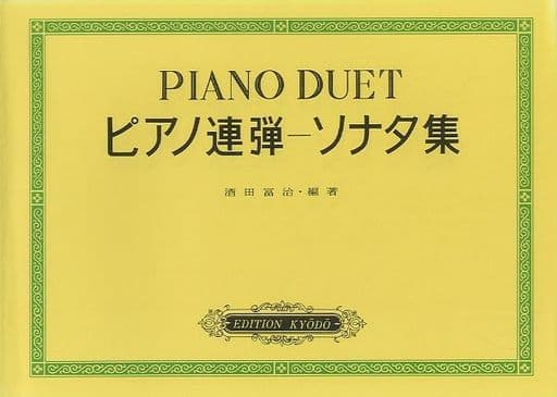 <<クラシック>> ピアノ連弾 ソナタ集