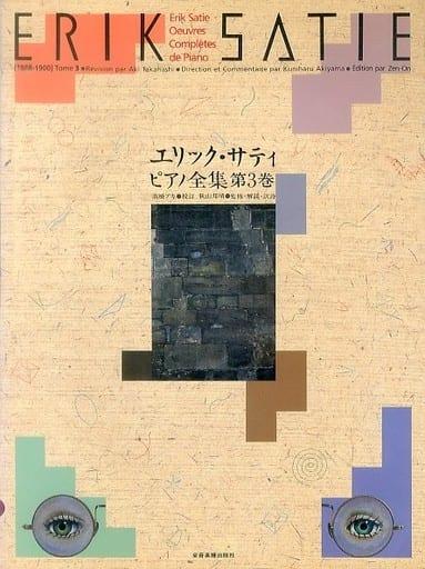<<クラシック>> エリック・サティピアノ全集 第3巻