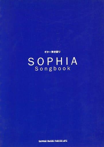 <<邦楽>> ギター弾き語り SOPHIAソングブック