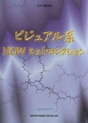 <<邦楽>> ピアノ弾き語り/ビジュアル系 NOWヒット・コレクション