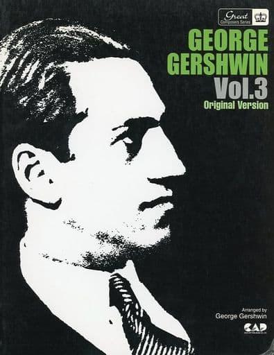 <<その他>> ジョージ・ガーシュウィン Vol.3 オリジナル・ヴァージョン
