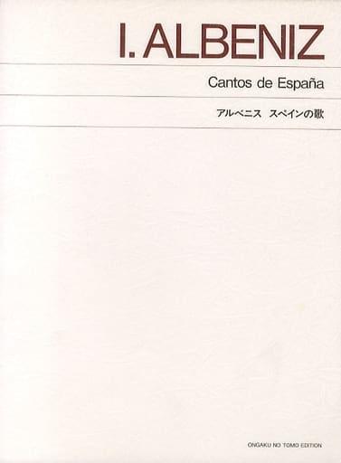 <<その他>> アルベニス スペインの歌