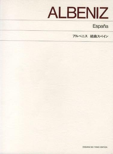 <<その他>> アルベニス 組曲スペイン