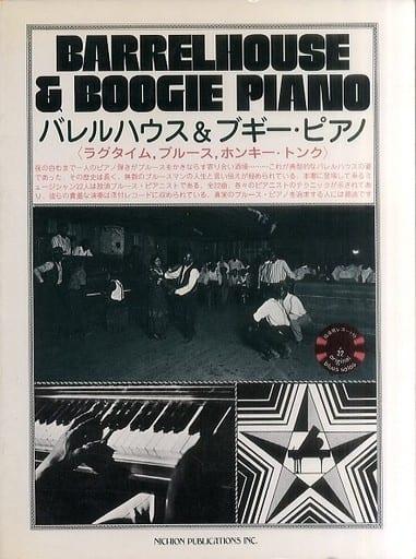 <<洋楽>> 付録欠)バレルハウス&ブギー・ピアノ: ラグタイム、ブルース、ホンキー・トンク