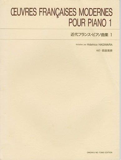 <<クラシック>> 近代フランス・ピアノ曲集 1