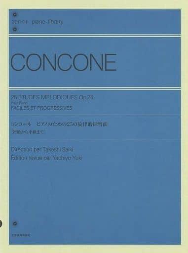 <<クラシック>> コンコーネ/ピアノのための25の旋律的練習曲[初級から中級まで]作品24