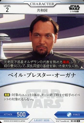 駿河屋 -B2-020 [N] : ベイル・プレスター・オーガナ(スター ...
