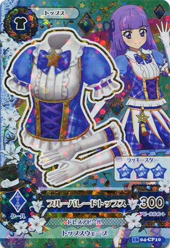 16 04-CP10 [キャンペーンレア] : ブルーパレードトップス/氷上スミレ