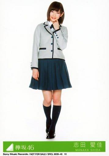 10 : 志田愛佳/CD「サイレントマジョリティー」初回仕様限定盤(TYPE-C)(SRCL-9039~40)封入特典生写真