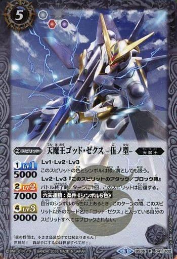 BS35-041 [R] : 天魔王ゴッド・ゼクス -伍ノ型-