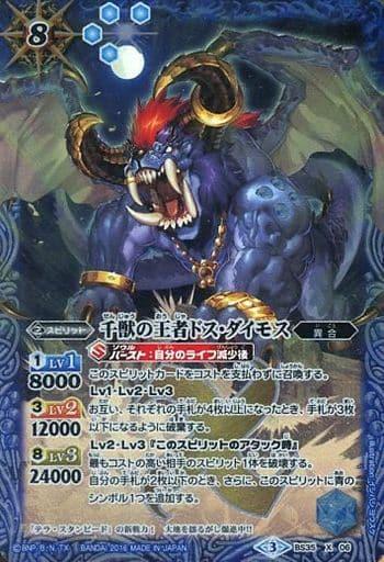 BS35-X06 [X] : 千獣の王者ドス・ダイモス