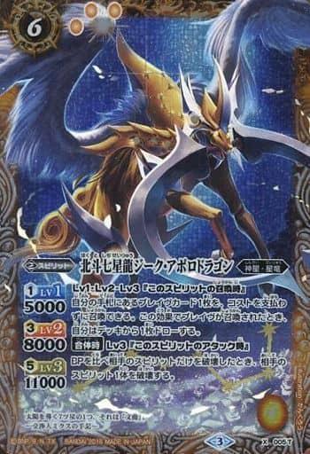 X-005T [X] : 北斗七星龍ジーク・アポロドラゴン