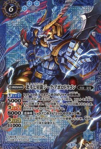 X-005S [X] : 北斗七星龍ジーク・アポロドラゴン