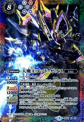 SD32-X02 [X] : 天魔王ゴッド・ゼクス(ホロ仕様)(Illust:SUNRISED.I.D)