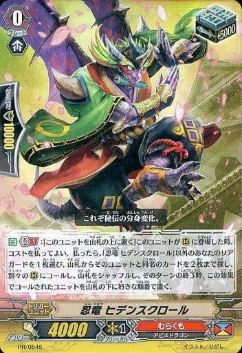 PR/0546[PR]:忍竜 ヒデンスクロール