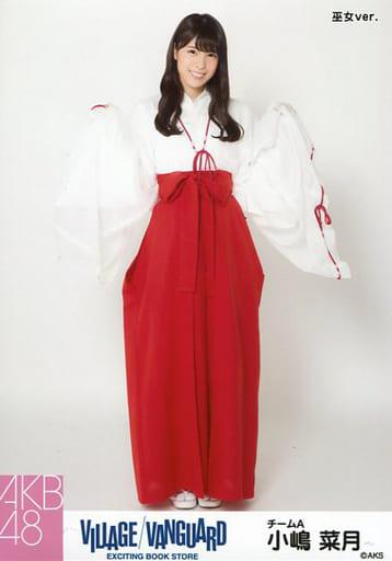 小嶋菜月/全身・巫女ver./AKB48×ヴィレッジヴァンガード限定ランダム生写真(VILLAGE/VANGUARD EXCITNG BOOK STORE)