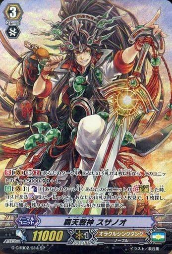 G-CHB02/S14[SP]:覇天戦神 スサノオ