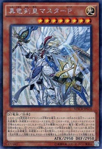 MACR-JP024[シク]:真竜剣皇マスターP
