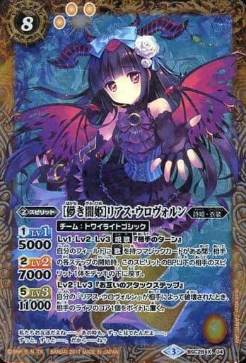 BSC28-X04 [X] : [儚き闇姫]リアス・ウロヴォルン