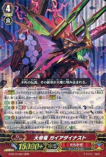 G-BT10/007[RRR]:大帝竜 ガイアダイナスト