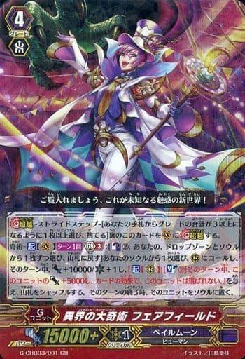 G-CHB03/001[GR]:異界の大奇術 フェアフィールド