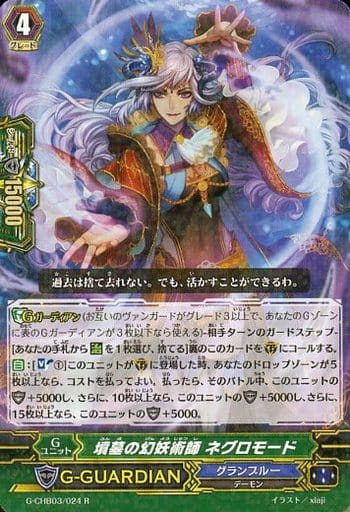G-CHB03/024[R]:墳墓の幻妖術師 ネグロモード
