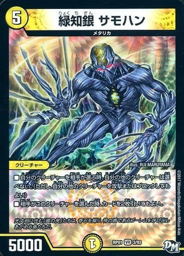 3/93 [VR] : 緑知銀 サモハン