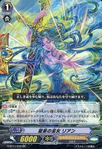 G-BT11/012[RR]:聖泉の巫女 リアン