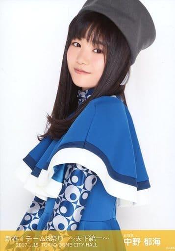 中野郁海/上半身/新春!チーム8祭り ランダム生写真 天下統一ver.