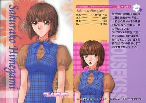 63 [ノーマルカード] : 姫神 桜子