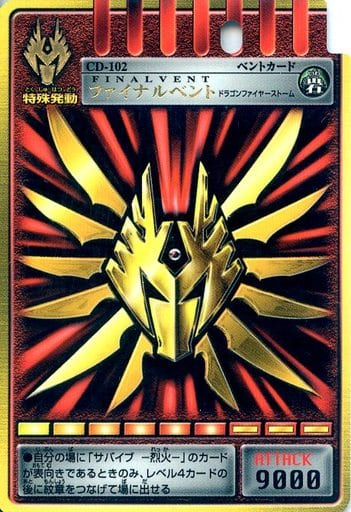 CD-102 : ファイナルベント ドラゴンファイヤーストーム