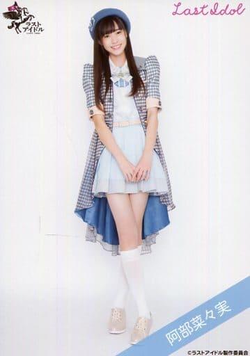 ラストアイドル/阿部菜々実/全身/ラストアイドルファミリー 1stシングル ランダム生写真<MV衣装Ver.>