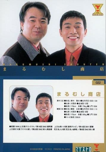 022 : まるむし商店/磯部公彦・東村雅夫/レギュラーカード(タレントカード)/吉本興業公認カード