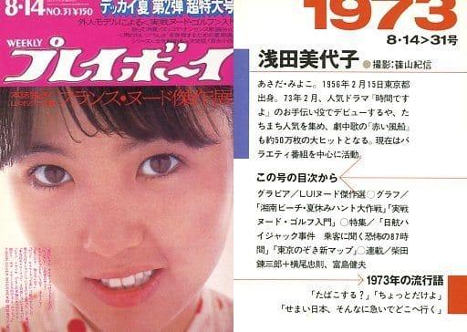 浅田美代子/1973 8・14>31号/週刊プレイボーイ付録トレカ