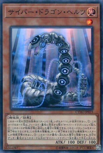 CYHO-JP015[SR]:サイバー・ドラゴン・ヘルツ