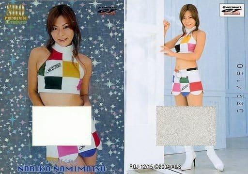 RQJ-12/15 : 並松 紀子/コスチュームカード(ホロ仕様)(/150)/SRQ PREMIUM 04