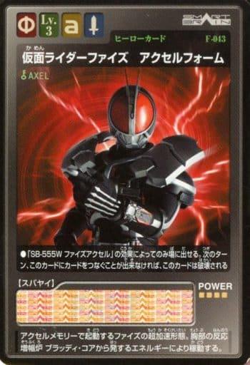 F-043 : 仮面ライダーファイズ アクセルフォーム