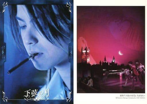駿河屋 -hyde(アダム・ラング)/映画「下弦の月~ラスト ...