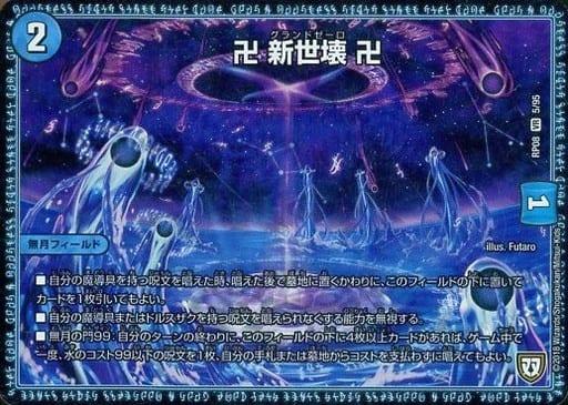 5/95 [VR] : 卍 新世壊 卍