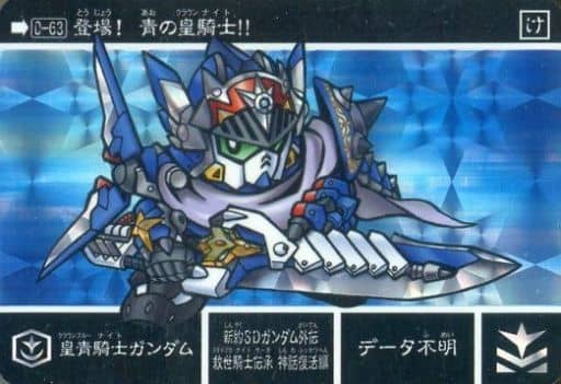 0-63 [プリズム] : 皇青騎士ガンダム