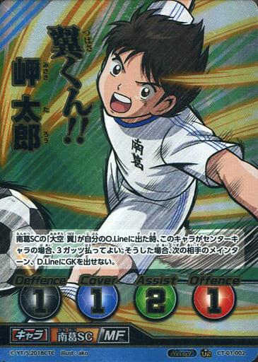 CT-01-002 [UR] : 岬 太郎(シークレット)