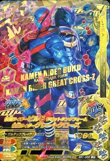 BR1-009 [LR] : 仮面ライダービルド ラビットタンクフォーム/仮面ライダーグレートクローズ