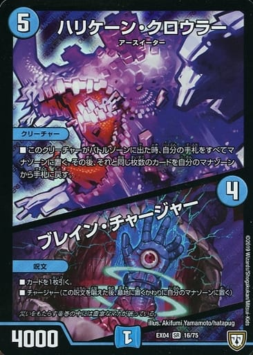 16/75 [SR] : ハリケーン・クロウラー/ブレイン・チャージャー