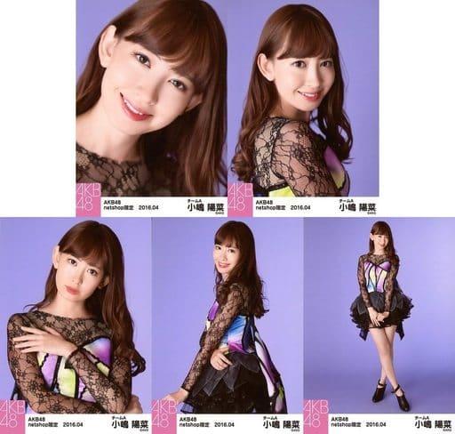 ◇小嶋陽菜/AKB48 2016年4月度 net shop限定個別生写真 「2016.04」「アゲハ蝶」 5種コンプリートセット