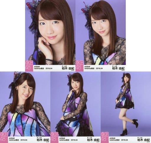 ◇柏木由紀/AKB48 2016年4月度 net shop限定個別生写真 「2016.04」「アゲハ蝶」 5種コンプリートセット