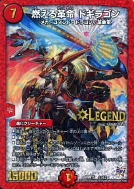 L1/L2 [L] : 燃える革命 ドギラゴン