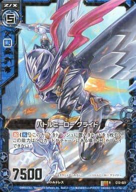 C12-021 [R] : バトルヒーロー グライド