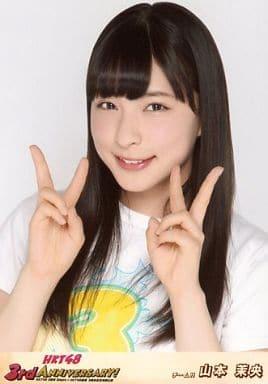 山本茉央/バストアップ/DVD・Blu-ray「HKT48 3周年3days+HKT48劇場 3周年記念特別公演」(HKT48 3rd ANNIVERSARY)特典生写真